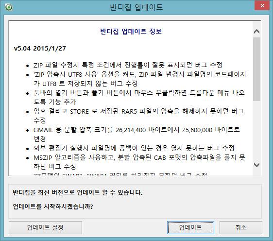bandizip-5.0.4-update