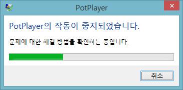 potplayer-run-error